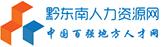 黔(qian)�|南(nan)人力�Y源�W(wang)