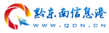 黔�|南(nan)信息港