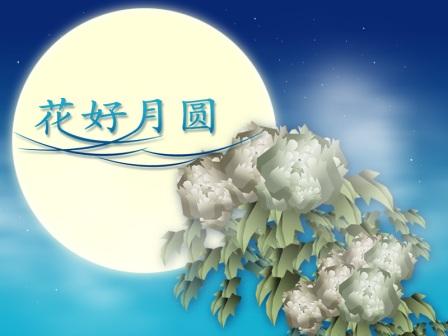 中秋节的传统食品是月饼,月饼是圆形的,象征团圆,反映了人们对家人