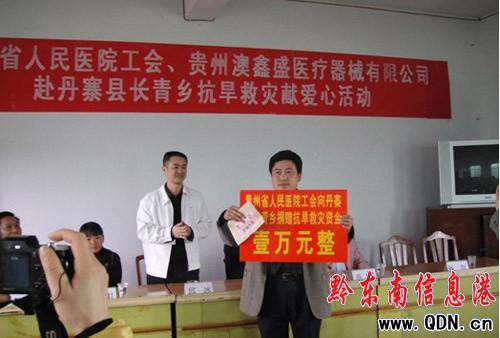 贵州省人民医院工会捐款 支援丹寨抗旱救灾