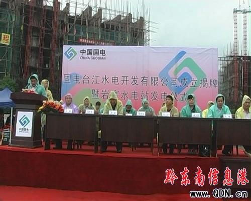 台江最大的水利工程岩寨水电站正式发电(图)