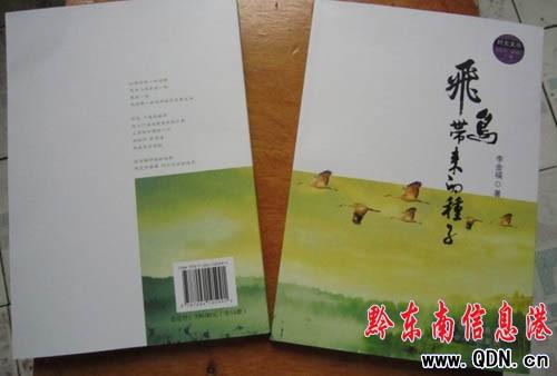 李可语第二部作品《飞鸟带来的种子》问世(图)