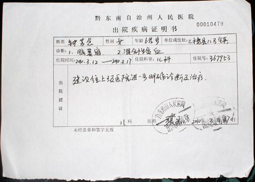 医院 病假 条 医院 住院 证明 · 代 开 安贞 医院 诊断 ...