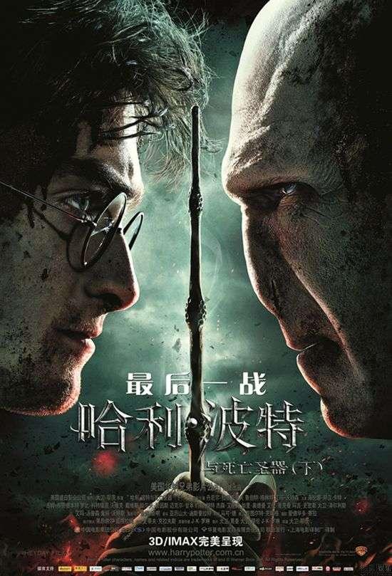 《哈利·波特与死亡圣器(下)》中文版海报