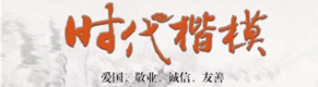 時(shi)代楷模