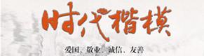 時(shi)代楷(kai)模