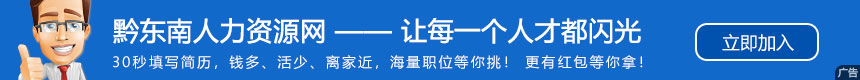 黔東南人力(li)資源(yuan)網