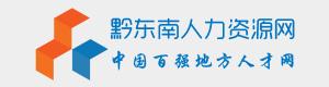 黔(qian)東南人力資源網