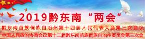 """2019黔東南""""兩會(hui)"""""""