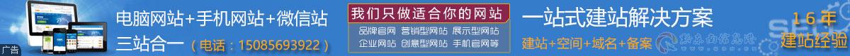 一站(zhan)式網站(zhan)建設