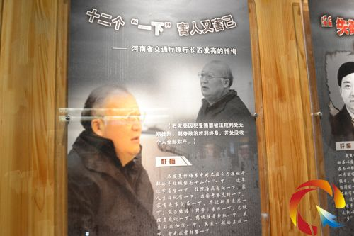 与会人员认观看了反腐倡廉宣传展板,浏览了一系列因贪腐腐败遭到严惩