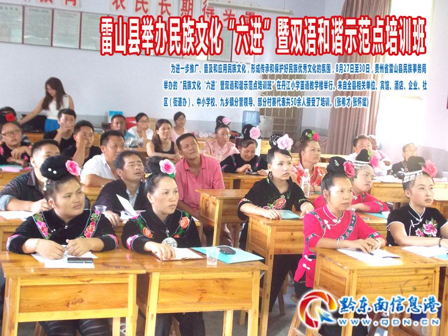 """雷山县举办民族文化""""六进""""暨双语和谐示范点培训班"""