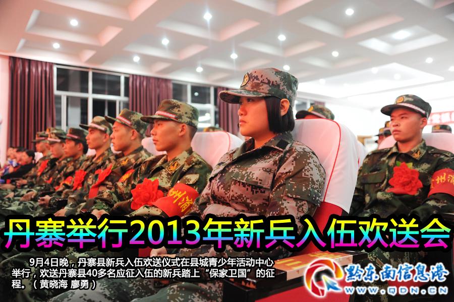 丹寨举行2013年新兵入伍欢送会