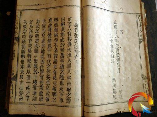 张氏族谱-镇远小山村现古代谱书 由一位八旬老太收藏 文革时期险被火图片