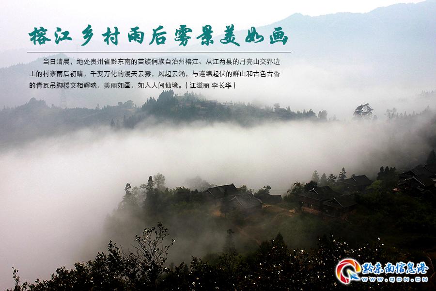 贵州榕江乡村雨后雾景美如画