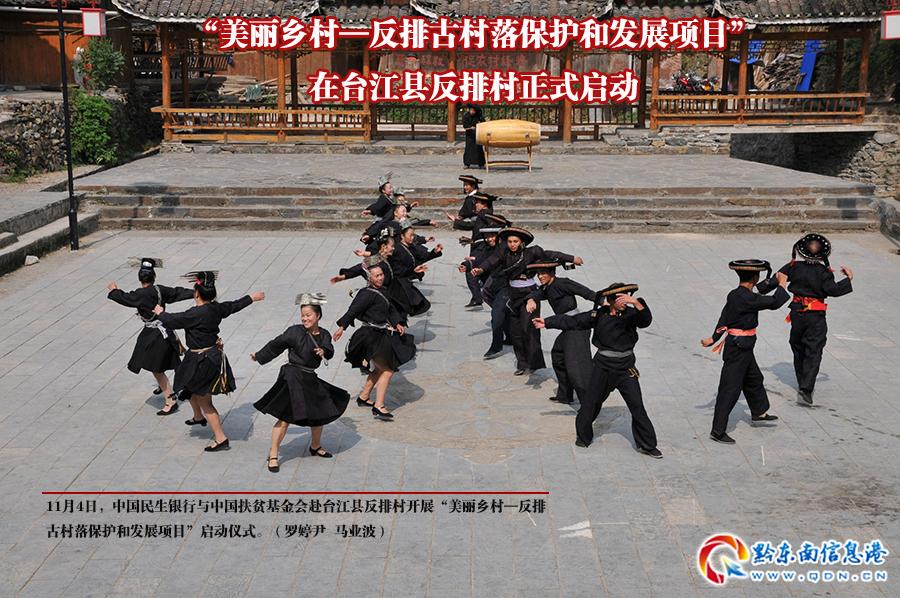 """""""美丽乡村—反排古村落保护和发展项目""""在台江县反排村正式启动"""