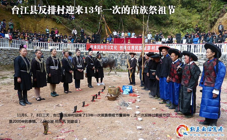 """台江县反排村""""反排木鼓舞""""迎来13年一次的苗族祭祖节"""