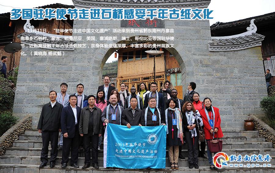 多国驻华使节走进石桥感受千年古纸文化