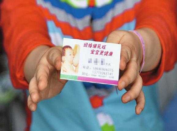 产后妈妈在医院收到不少这样的催乳师的名片.