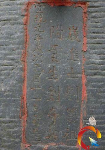 青年操少妇囹�a_天柱县高酿镇发现清代石闱子