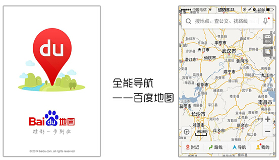 百度地图,帮你实现导航,规划路线及路况播报等