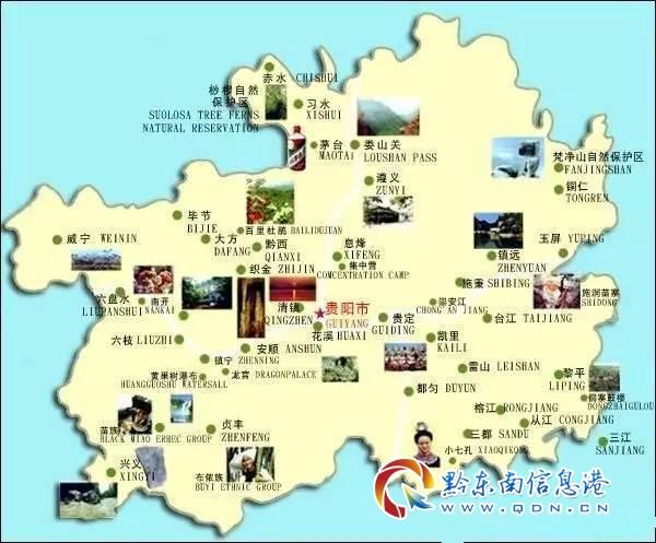 贵州迎来首届世界自驾旅游大家庭教师攻略图片