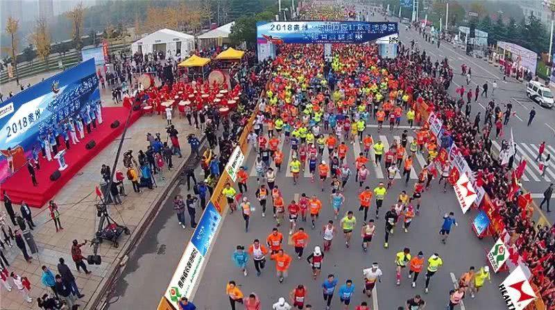 2018贵州·长顺国际山地马拉松赛百城百景系列赛