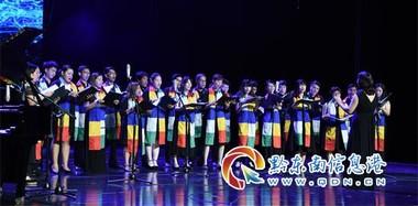 2018中国(黔东南)国际民歌合唱节落幕