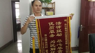 从江县洛香司法所为讨民工薪获锦旗致谢