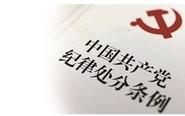 贵州几名院长 副局长被处分