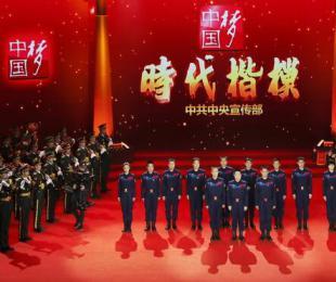 "中宣(xuan)部(bu)授予(yu)航(hang)天(tian)員群體""時代楷模""榮(rong)譽稱號"