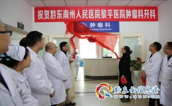 黎平县:首创肿瘤科落户县人民医院