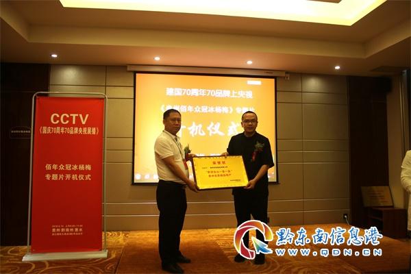 凯里文氏冰杨梅创始人文凤伟为贵州众冠食品有限公司颁发了
