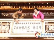 """黔東南3個項目入選 2019""""文(wen)化和(he)自然(ran)遺產日""""優秀案例"""