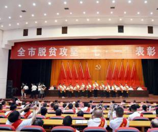 "凱(kai)里市""七一(yi)""表彰110名(ming)優秀個人(ren)和30個先進黨組織"