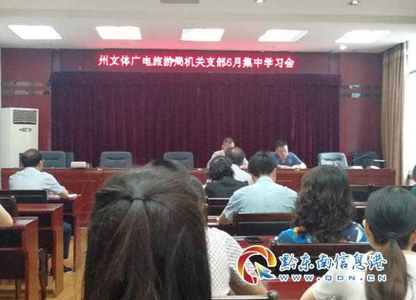 州文体广电旅游局机关支部召开第二季度党员大会