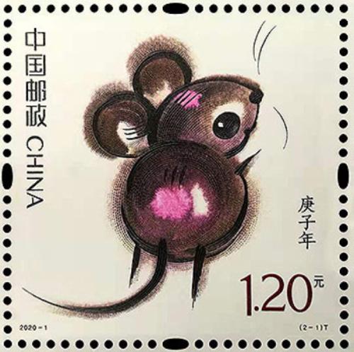 《庚子年》特种邮票开机印刷