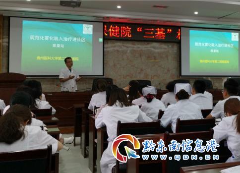 贵州医科大学第二附属医院规范化雾化吸入治疗进社区