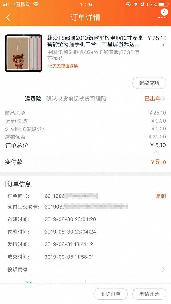 25.1元买平板电脑收到纸巾 网店疑刷单虚假销售