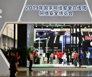 2019年(nian)國家網絡安全宣傳周在津開幕