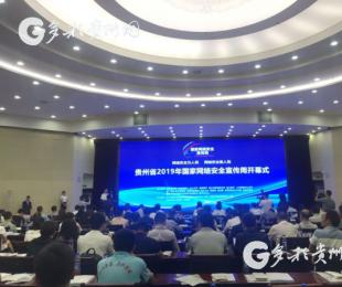 貴州省2019年國家網絡安全宣傳(chuan)周在築開幕