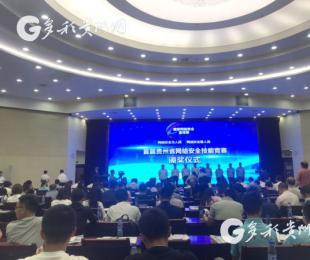 首屆貴州省網絡安全技能競賽獲獎名單新鮮出(chu)爐