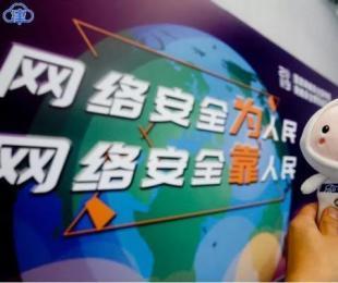 走進(jin)網(wang)絡安全(quan)博覽(lan)會 帶您領略智能時代(dai)科技力量