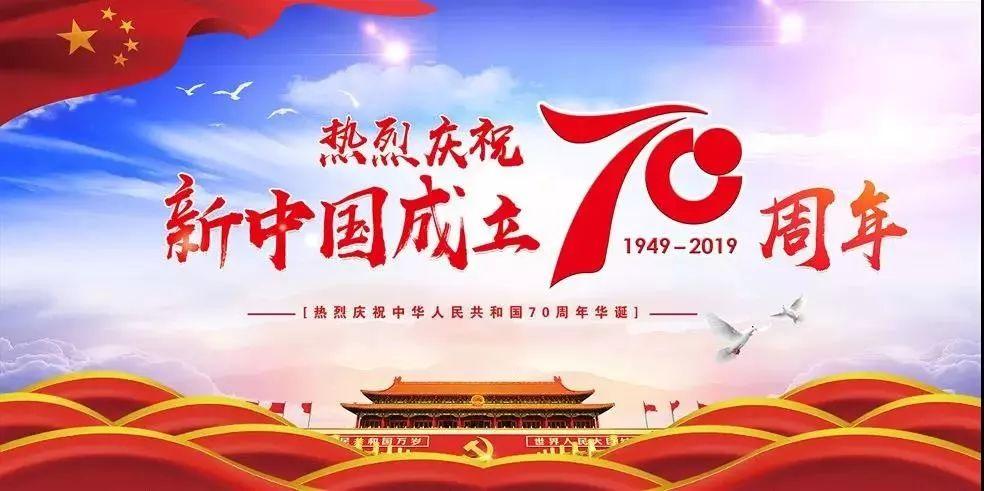 慶祝中(zhong)華人民共和國(guo)成立70周年