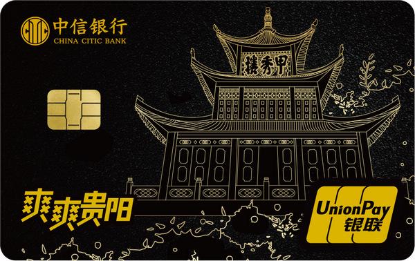 贵阳首张城市旅游卡发行 市民持卡旅游可享5折优惠