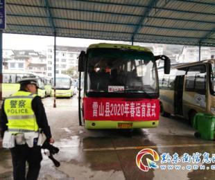 雷山縣舉行2020年(nian)春(chun)運交通安全啟動儀式