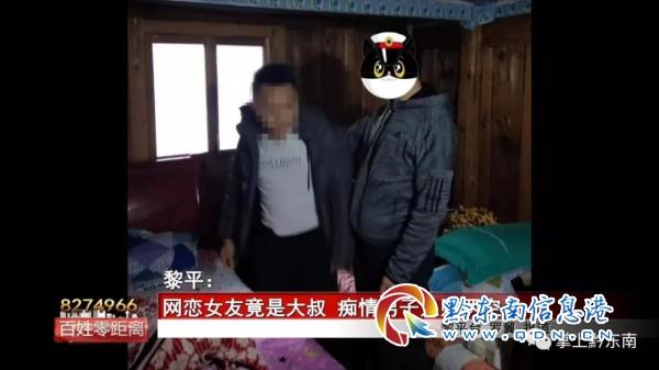黎(li)平小(xiao)伙(huo)談戀愛人財盡失