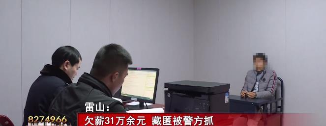 雷山一老(lao)板欠薪31萬余元潛(qian)bi)硬嗇洌 還 an)逮到了!