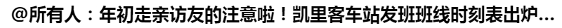 @所(suo)有(you)人︰年初走親訪友(you)的注意啦!凱里客tong)嫡zhan)發班班線(xian)時刻(ke)表出爐…