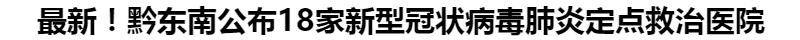 最新!黔東南(nan)公布18家新型冠狀病毒肺炎定點救(jiu)治醫院